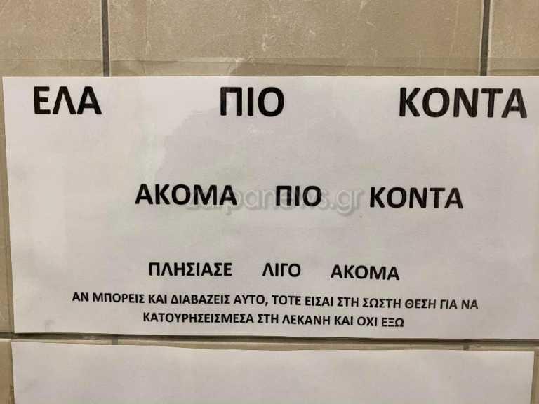Χανιά: Viral η καφετέρια που… βοηθάει τους πελάτες να πετύχουν το στόχο τους στην τουαλέτα (Φωτό)
