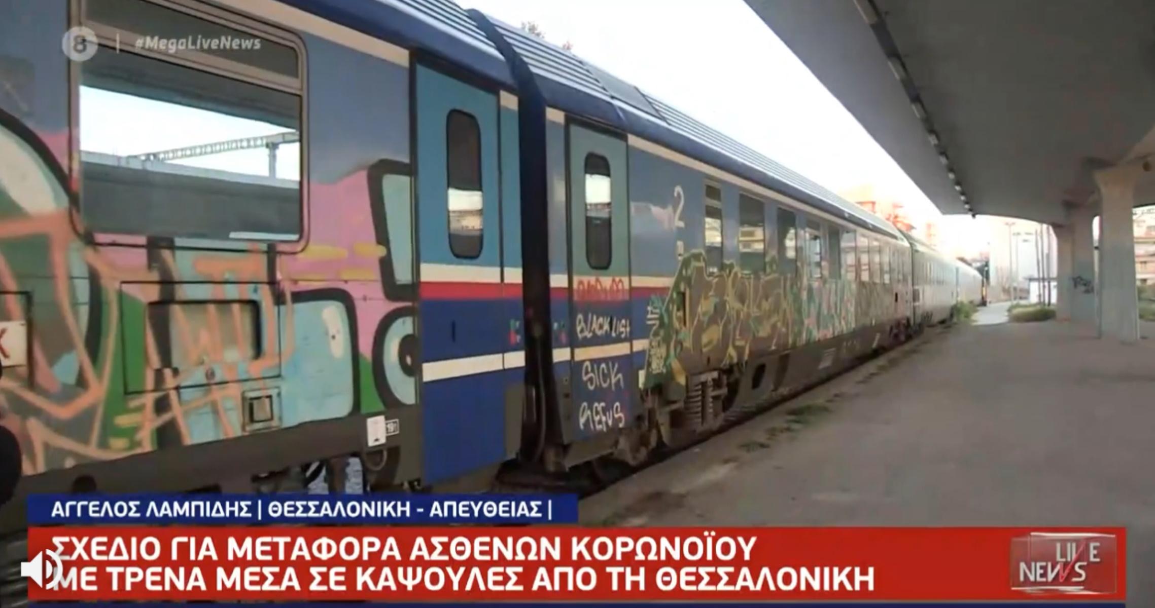 χέδιο για μεταφορά ασθενών από τη Θεσσαλονίκη με τρένο