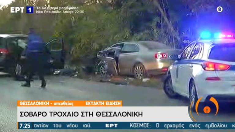 Σοβαρό τροχαίο στη Θεσσαλονίκη με έναν νεκρό