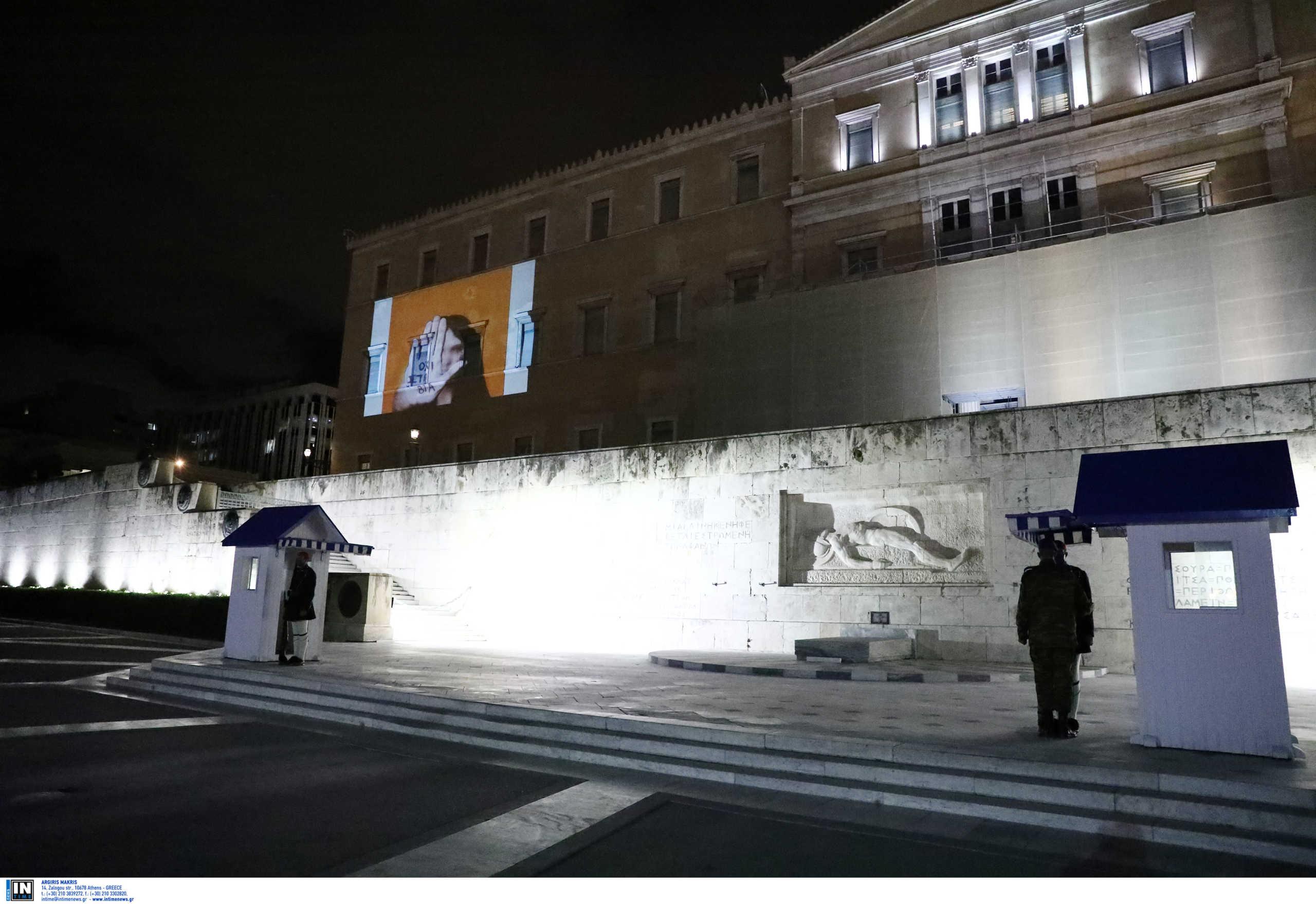 Έτσι φωταγωγήθηκε η Βουλή για την Παγκόσμια Ημέρα για την Εξάλειψη της Βίας κατά των Γυναικών (pics)