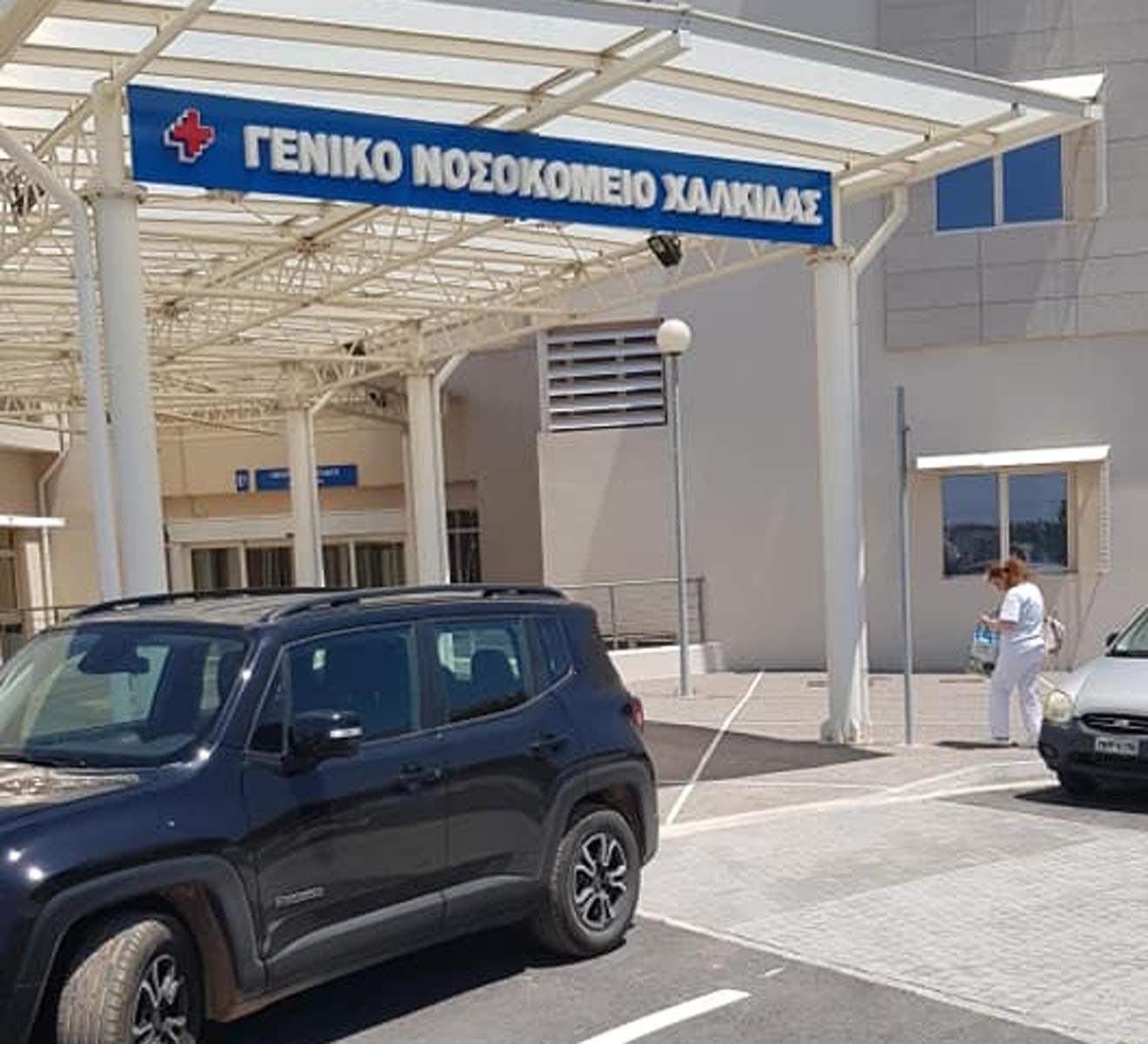 Εύβοια – Γ.Ν. Χαλκίδας: Πέθανε από κορονοϊό γυναίκα από τα Λουκίσια – Διασωληνώθηκαν 62χρονη και 64χρονη