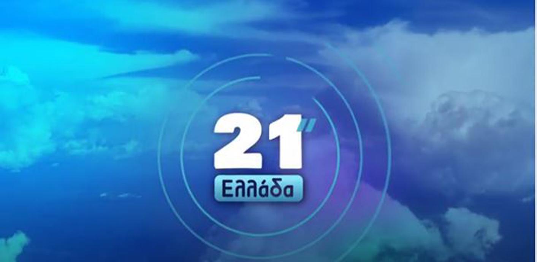 """21"""" Ελλάδα: Αφιερώματα στην Ελληνική Επανάσταση από το κανάλι της Βουλής"""