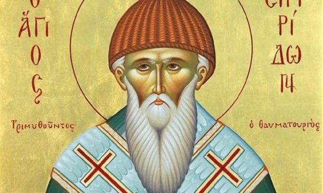 Πώς ο Άγιος Σπυρίδων που εορτάζει αύριο έγινε από βοσκός προστάτης της Κέρκυρας;