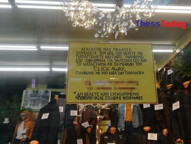 Θεσσαλονίκη – Click away: Ευτράπελα σε μια νεκρή αγορά (pics)
