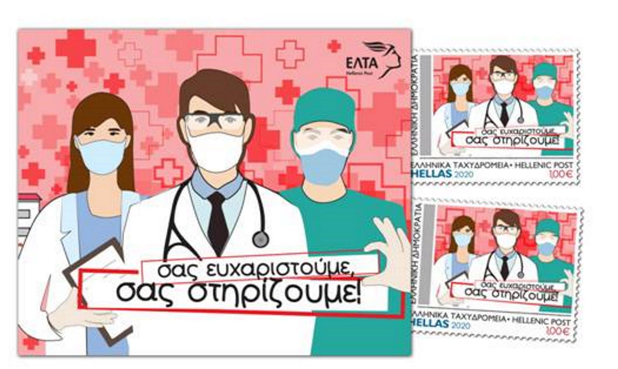 ΕΛΤΑ: Στηρίζουν το υγειονομικό προσωπικό στη μάχη ενάντια στον κορονοϊό (pics, video)