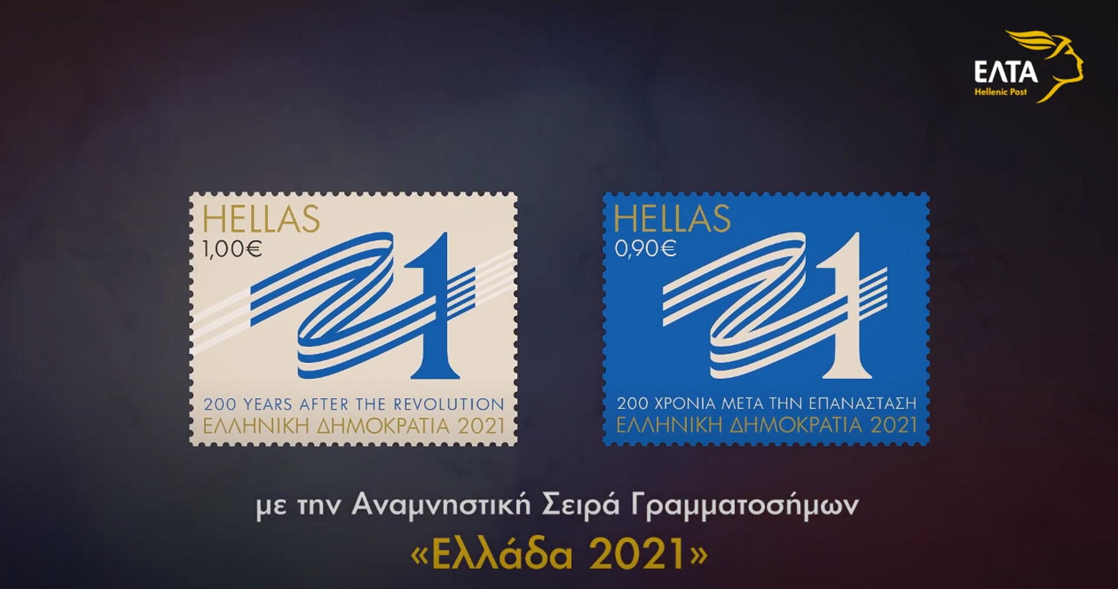 ΕΛΤΑ: Αφιερωμένα στα 200 χρόνια από την Επανάσταση τα πρώτα γραμματόσημα του 2021