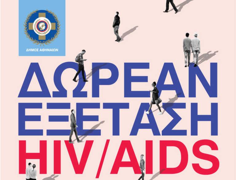 Δωρεάν εξετάσεις HIV από τον Δήμο Αθηναίων