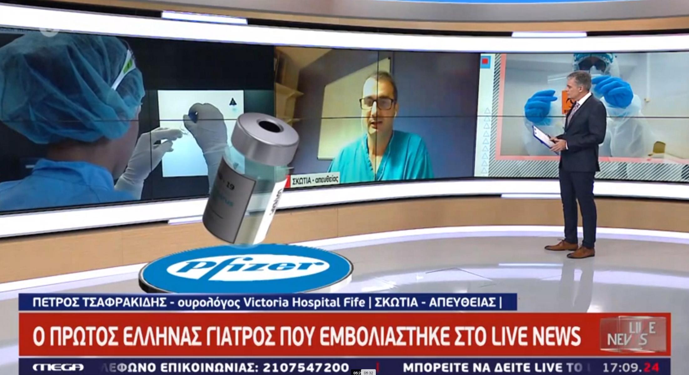 Κορονοϊός: Στο Live News ο πρώτος Έλληνας γιατρός που εμβολιάστηκε στην Σκωτία – «Νιώθω καλά» (video)