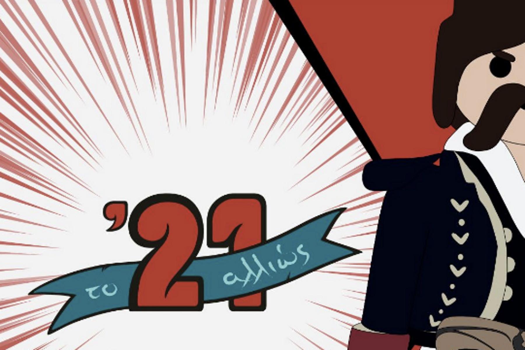 """""""Το '21 αλλιώς: Η Ελληνική Επανάσταση με φιγούρες PLAYMOBIL"""" (pics)"""
