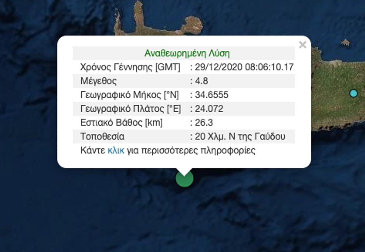 Σεισμός 4,8 ρίχτερ στην Κρήτη