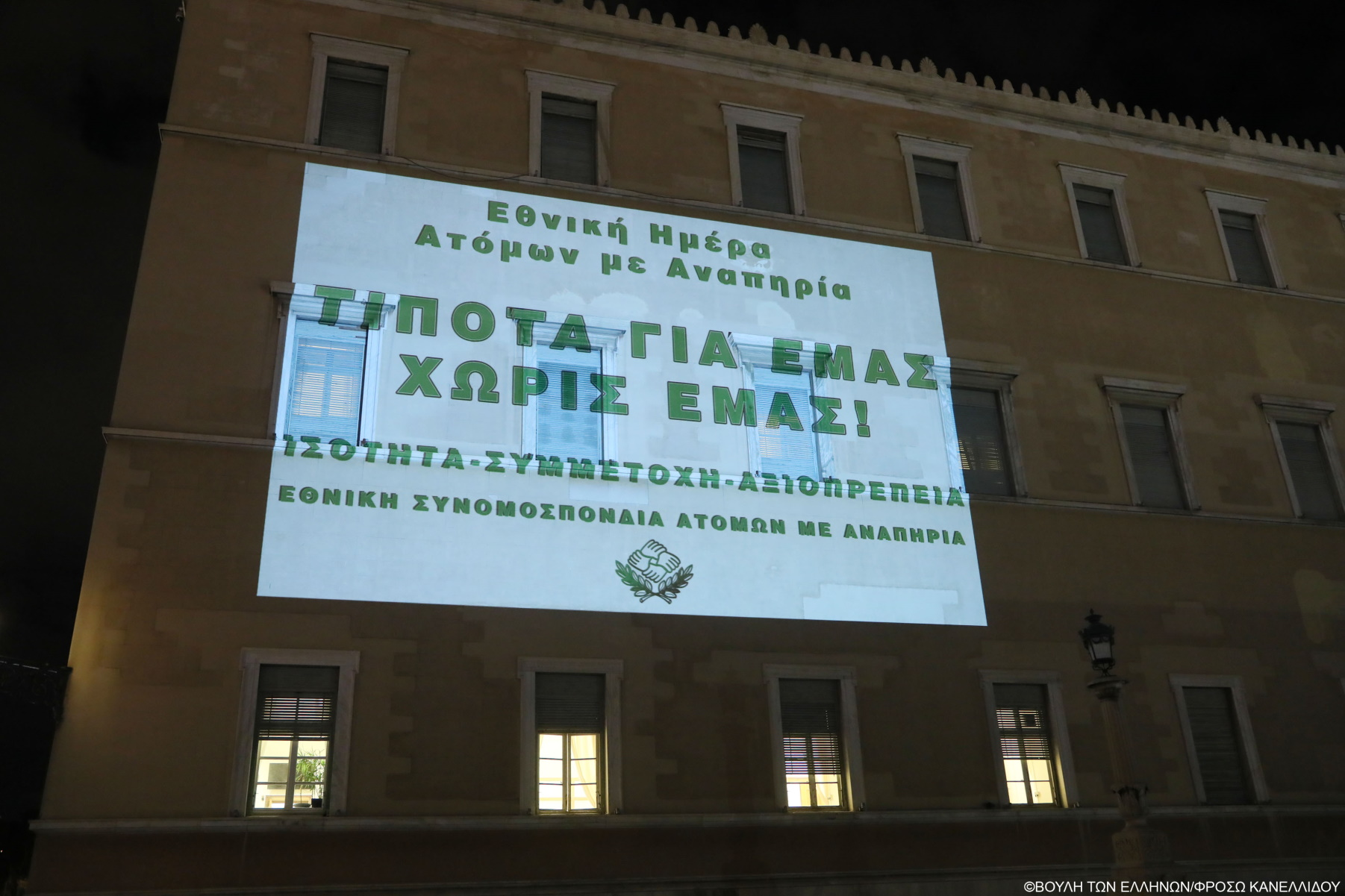 Η Βουλή των Ελλήνων φωταγωγήθηκε για την Παγκόσμια Ημέρα Ατόμων με Αναπηρία