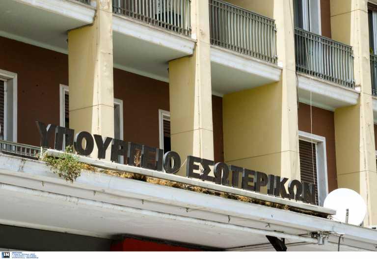 Υπουργείο Εσωτερικών: Αναρτήθηκαν οι θέσεις για μετατάξεις και αποσπάσεις