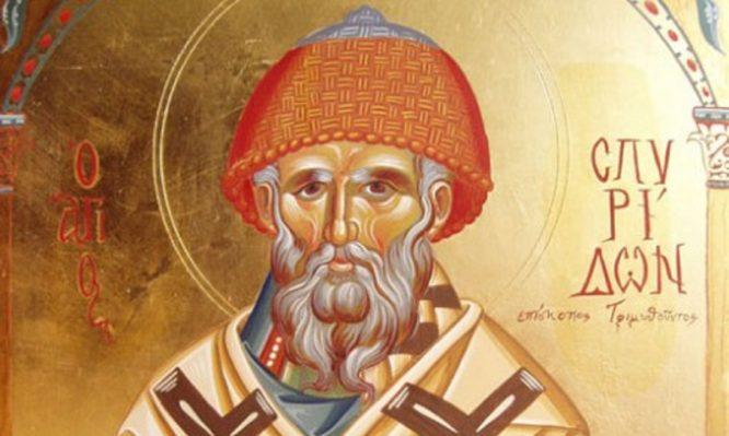 Ποιος ήταν ο  Άγιος Σπυρίδων ο Θαυματουργός που γιορτάζει σήμερα