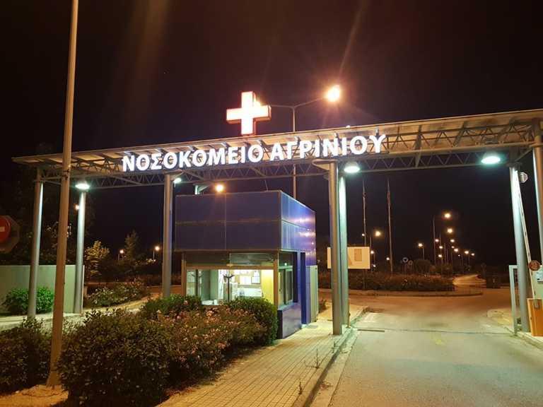 Κορονοϊός: Συναγερμός στο νοσοκομείο Αγρινίου – Θετικοί 11 ασθενείς στην παθολογική κλινική