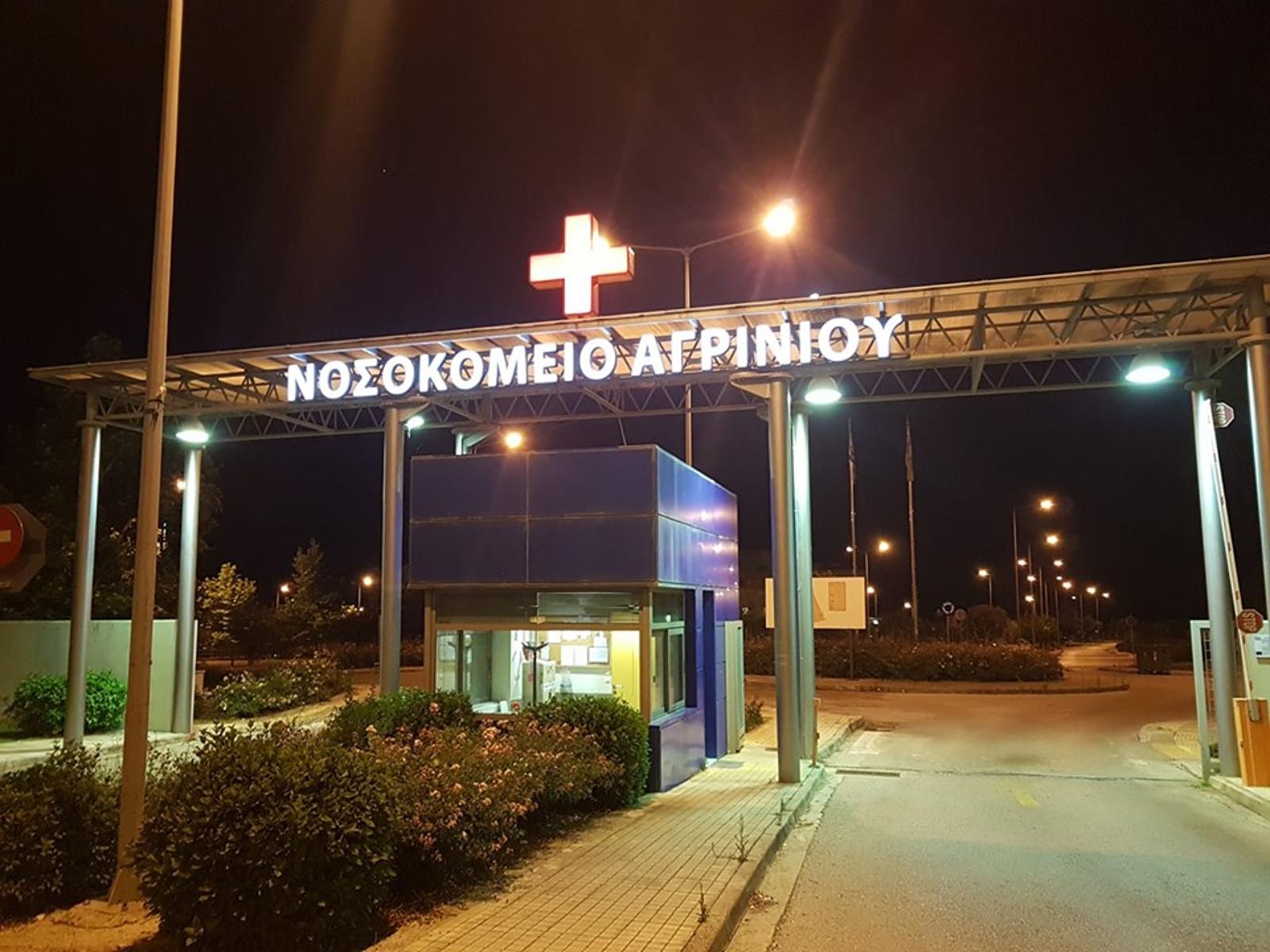 Κορονοϊός: Συναγερμός στο νοσοκομείο Αγρινίου - Θετικοί 11 ασθενείς στην  παθολογική κλινική