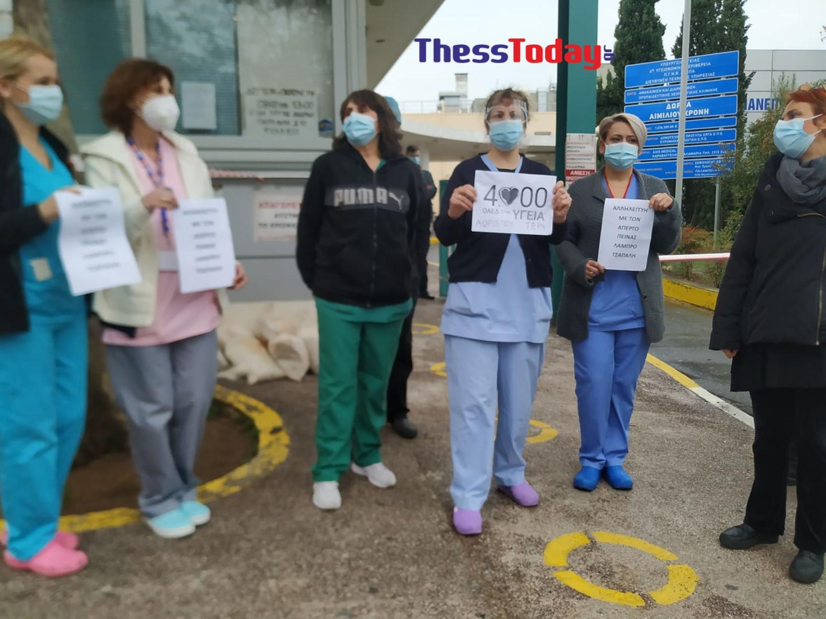 Θεσσαλονίκη: Κινητοποίηση γιατρών και νοσηλευτών για μονιμοποίηση και ένταξη στα βαρέα και ανθυγιεινά (pics, video)