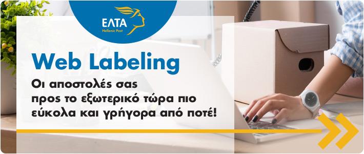banner web labeling