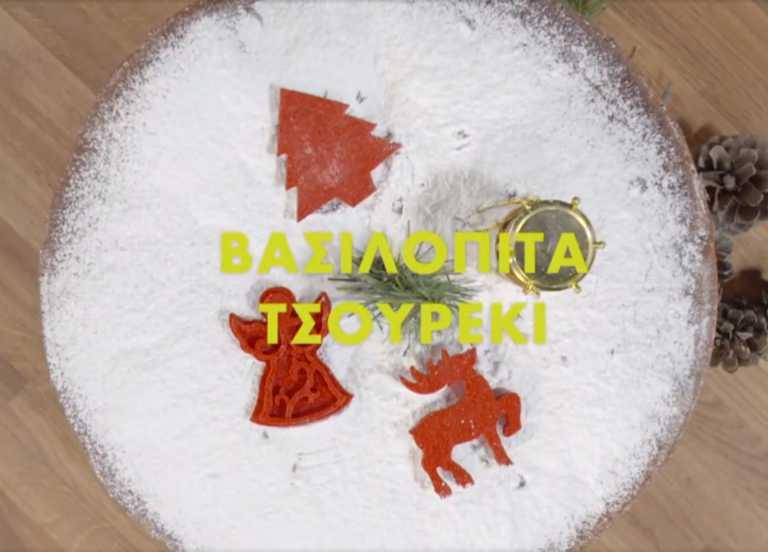Βασιλόπιτα: Συνταγή από Αργυρώ και Λάμπρο Βακιάρο