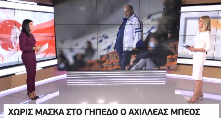 Προκλητικός ο Αχιλλέας Μπέος – Στο γήπεδο χωρίς μάσκα