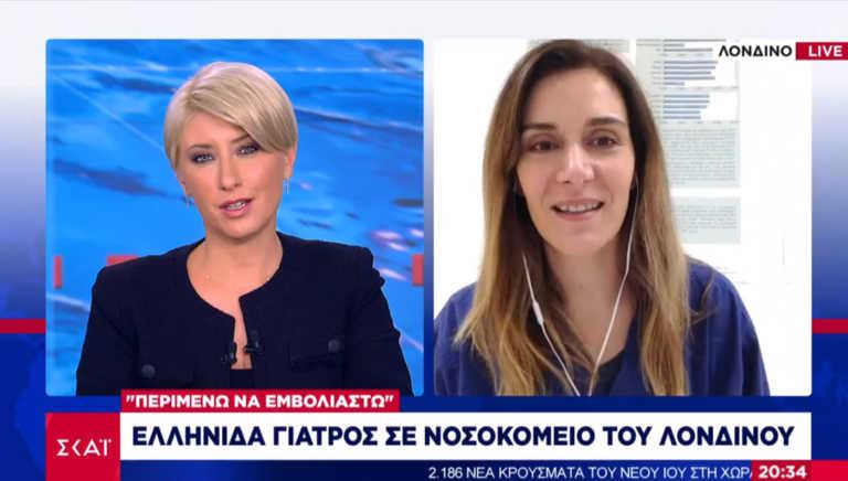 Κορονοϊός: Ελληνίδα γιατρός από τους πρώτους που θα εμβολιαστούν στη Βρετανία
