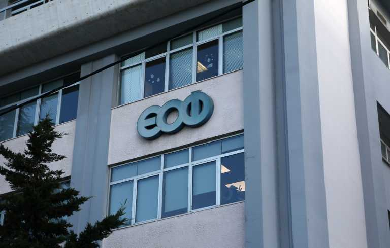 Ο ΕΟΦ ανακαλεί αντιφλεγμονώδες φάρμακο από την αγορά