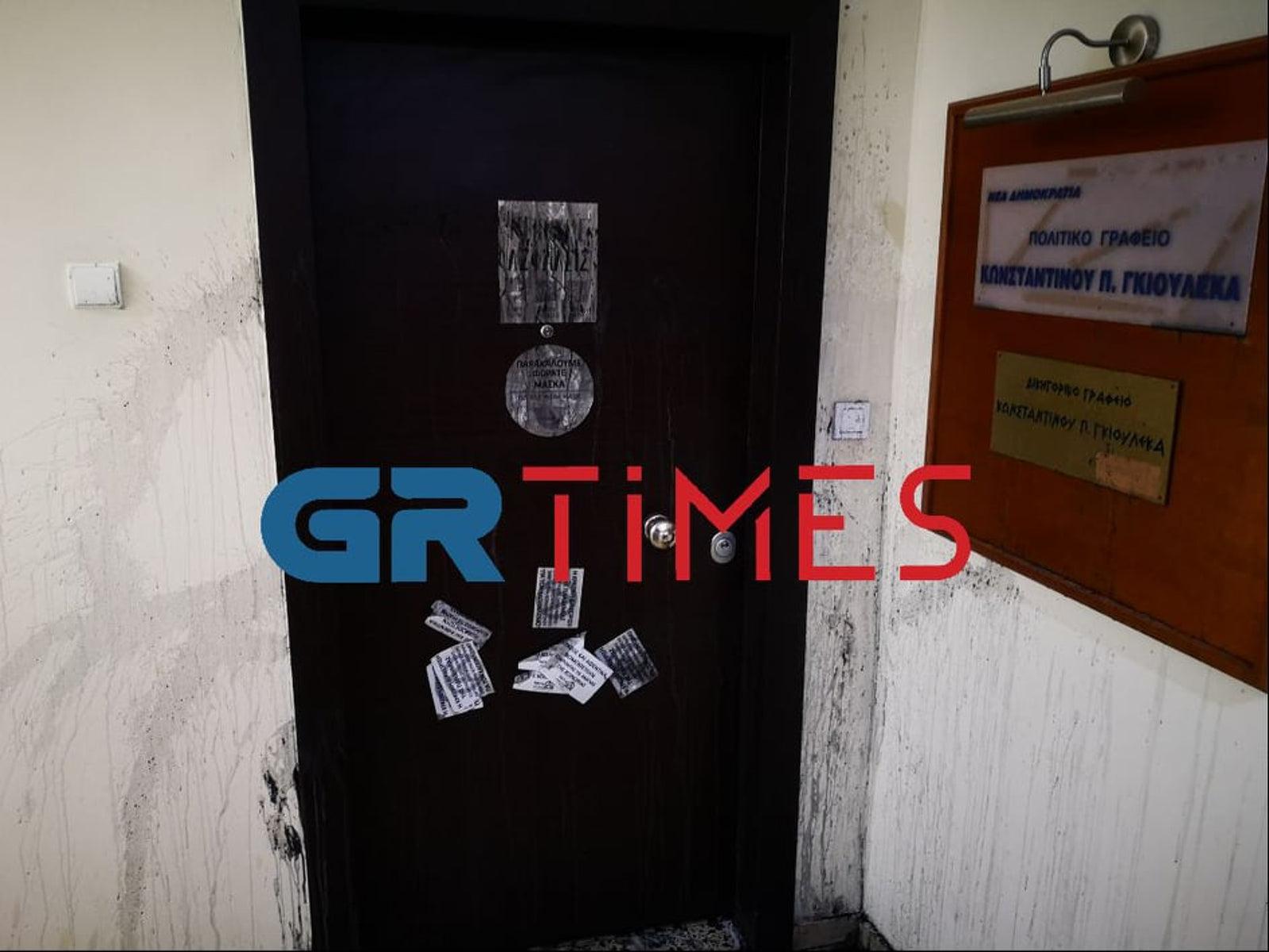 Θεσσαλονίκη: Επίθεση με μπογιές και τρικάκια στο γραφείο Γκιουλέκα και στην Αρχή Διαφάνειας