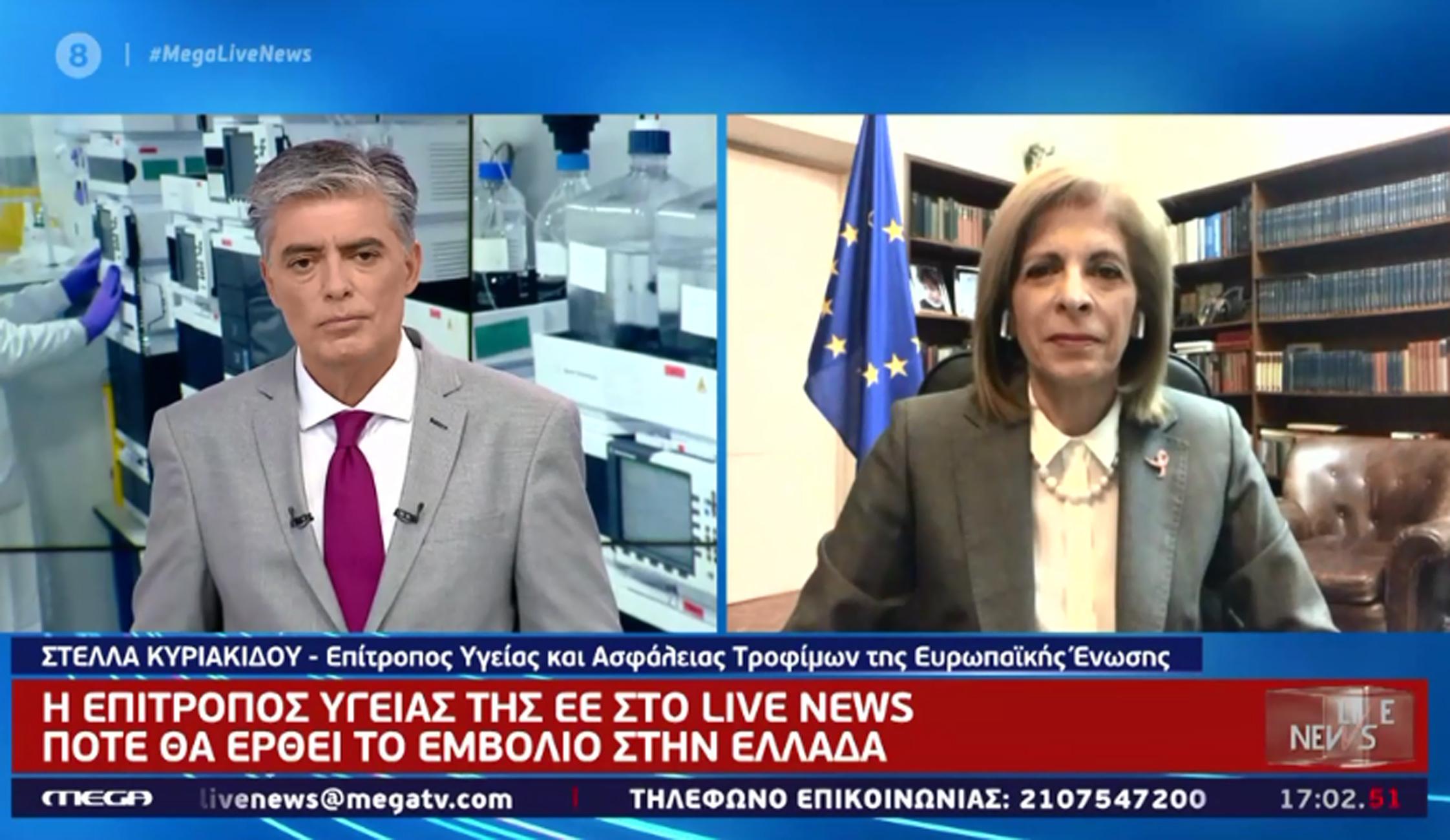 Εμβόλιο κορονοϊού: Πότε θα πάρει έγκριση από την ΕΕ – Τι απαντά η Επίτροπος Υγείας στο «Live News»