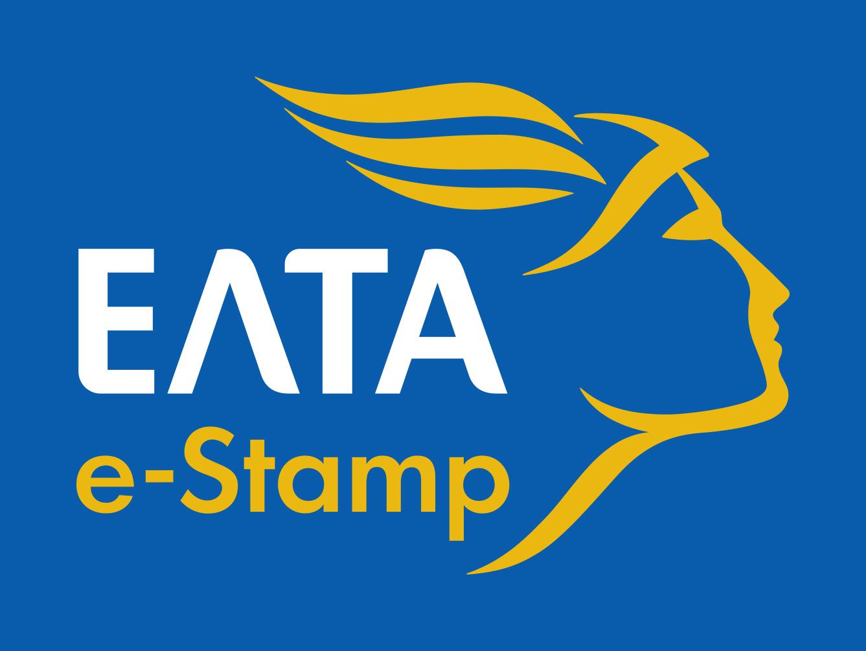 E-stamp: Ήρθε το ψηφιακό γραμματόσημο