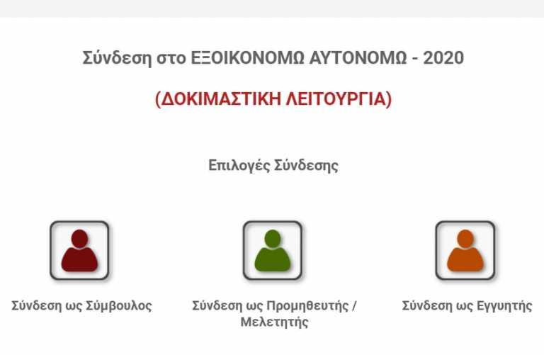 """""""Εξοικονομώ-Αυτονομώ"""": Σε δοκιμαστική λειτουργία η ιστοσελίδα και η πλατφόρμα υποβολής αιτήσεων"""