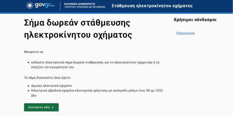 Τέλος στάθμευσης: Ψηφιακά η έκδοση απαλλαγής από το gov.gr