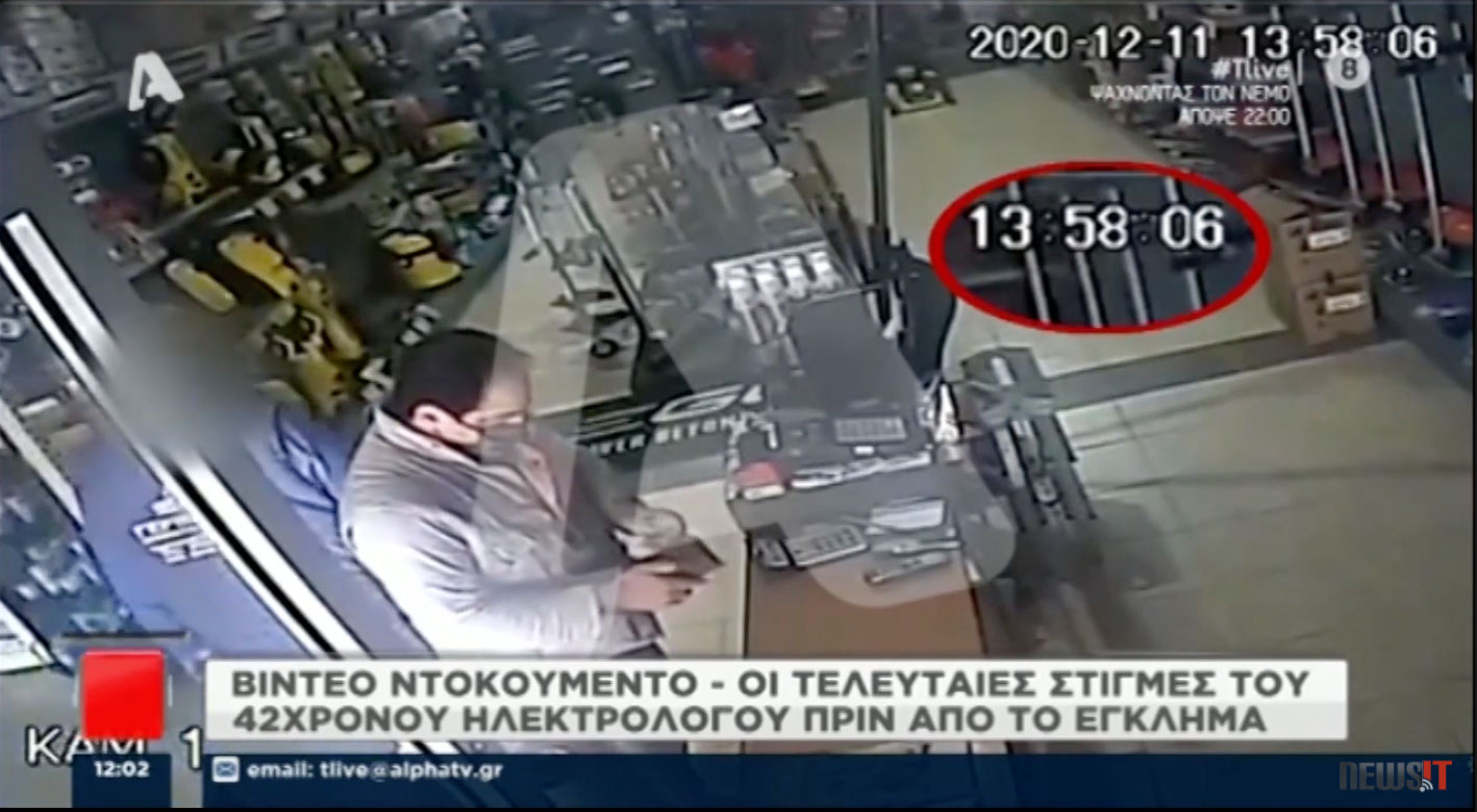 Προφυλακιστέος για τη δολοφονία του Γιώργου Γρηγοριάδη – Βίντεο ντοκουμέντο πριν το φονικό