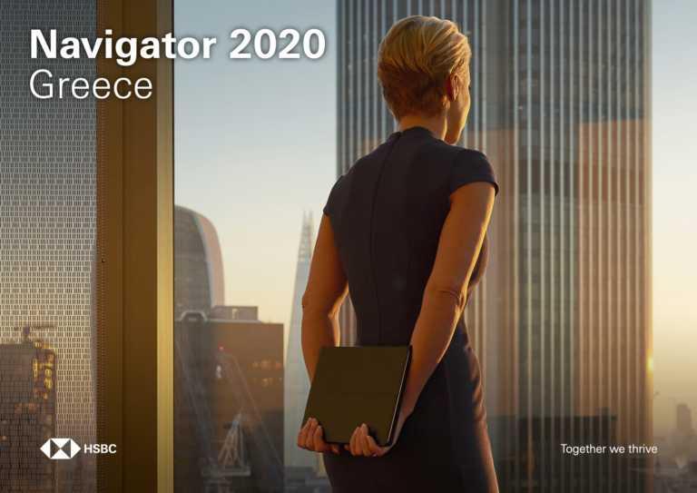 Έρευνα HSBC Navigator: Τέλη του 2022 η επιστροφή των εταιριών στην κερδοφορία;