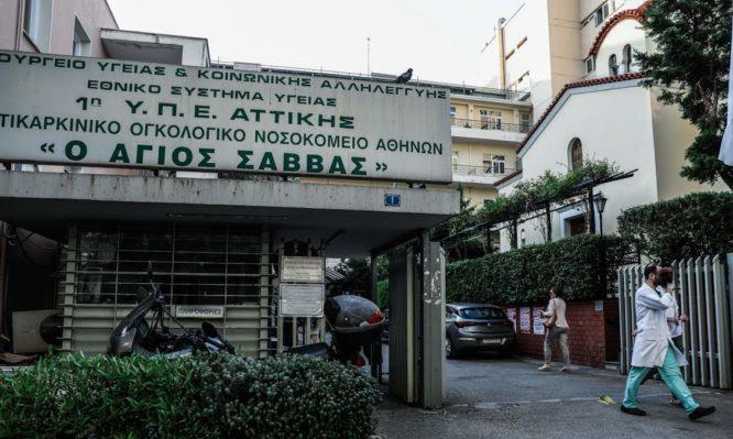 Τι λέει το Νοσοκομείο «Άγιος Σάββας» για τη μεγάλη διασπορά του κορονοϊού στις κλινικές