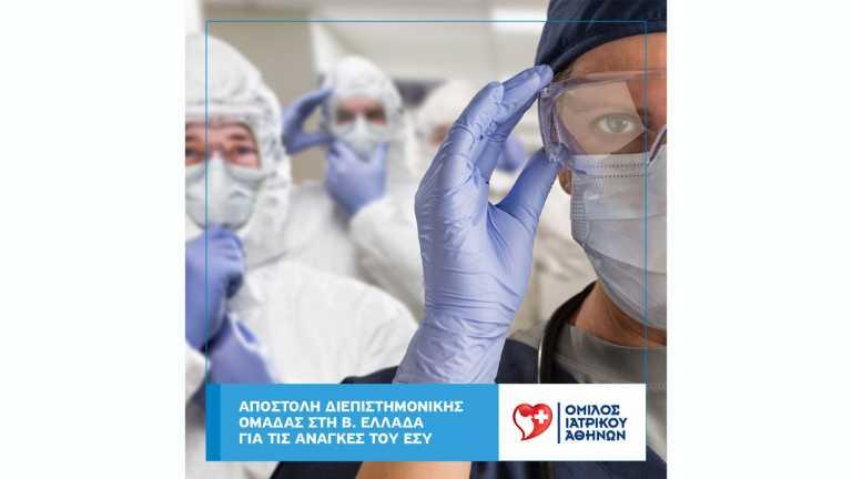 Αποστολή Διεπιστημονικής Ομάδας πολλαπλών ειδικοτήτων από τον Όμιλο Ιατρικού Αθηνών στη Β. Ελλάδα για την αντιμετώπιση της πανδημίας