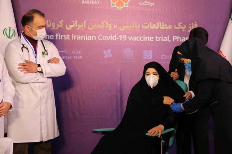 Εμβόλιο κορονοϊού – Ιράν: Ξεκίνησαν οι κλινικές δοκιμές σε ανθρώπους