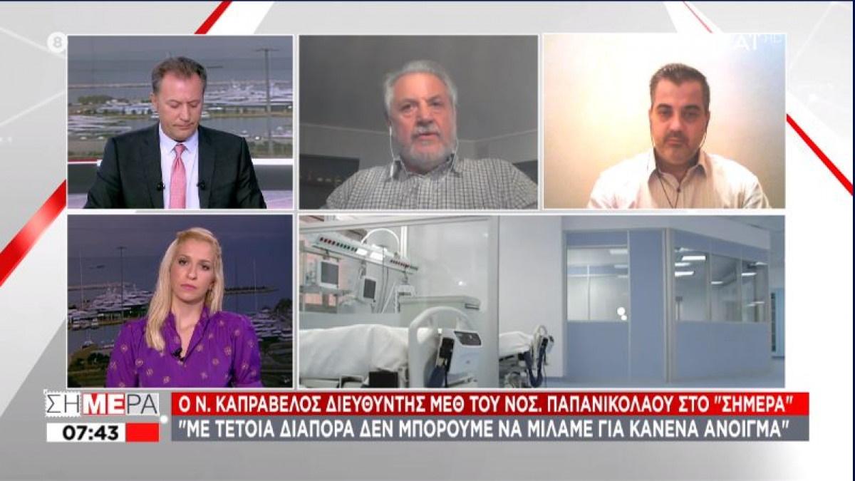 Διευθυντής ΜΕΘ «Παπανικολάου»: Με τρόμο ακούμε για χαλάρωση των μέτρων – Κλαίνε οι νοσηλεύτριες