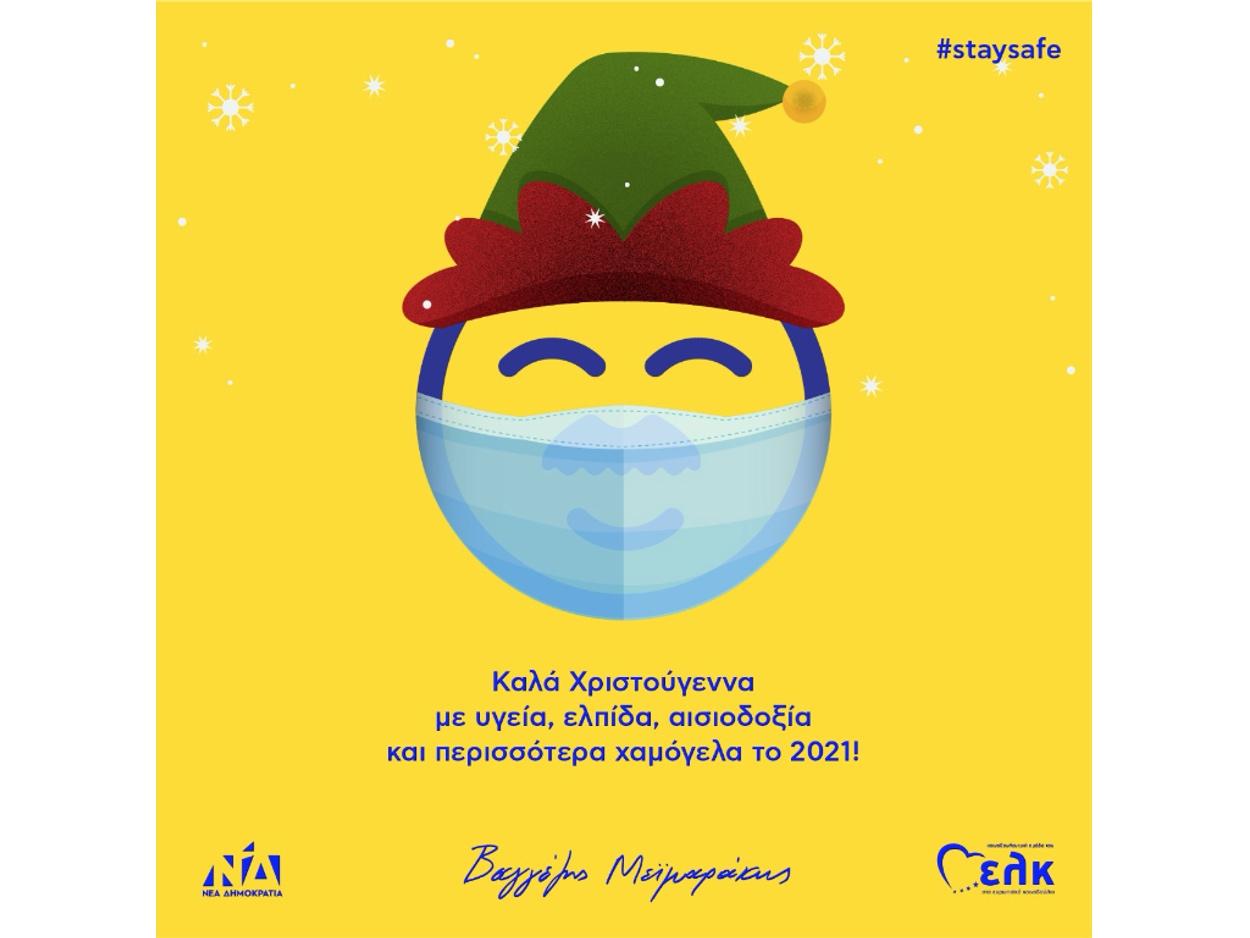 Βαγγέλης Μεϊμαράκης: Η χριστουγεννιάτικη κάρτα του κλέβει και φέτος τις εντυπώσεις