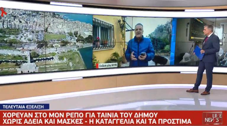 Σάλος στην Κέρκυρα – Χόρευαν στο Μον Ρεπό για ταινία του Δήμου χωρίς άδεια και μάσκες