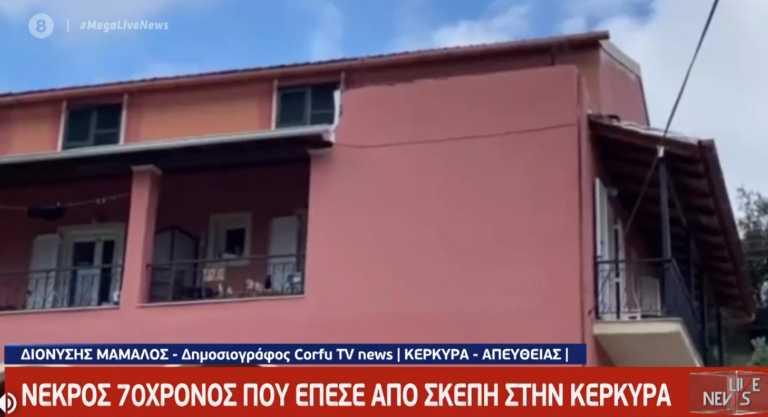 Τραγωδία στην Κέρκυρα: 70χρονος έπεσε από την σκεπή κτιρίου και σκοτώθηκε