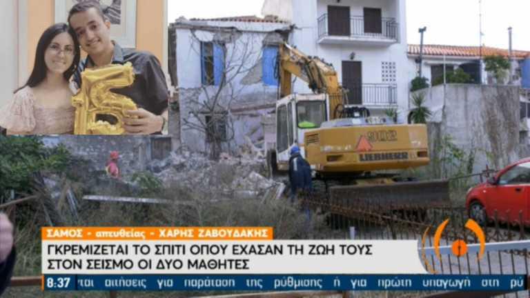 Σάμος: Κατεδαφίζεται το κτίριο όπου έχασαν τη ζωή τους στον σεισμό η Κλαίρη και ο Άρης