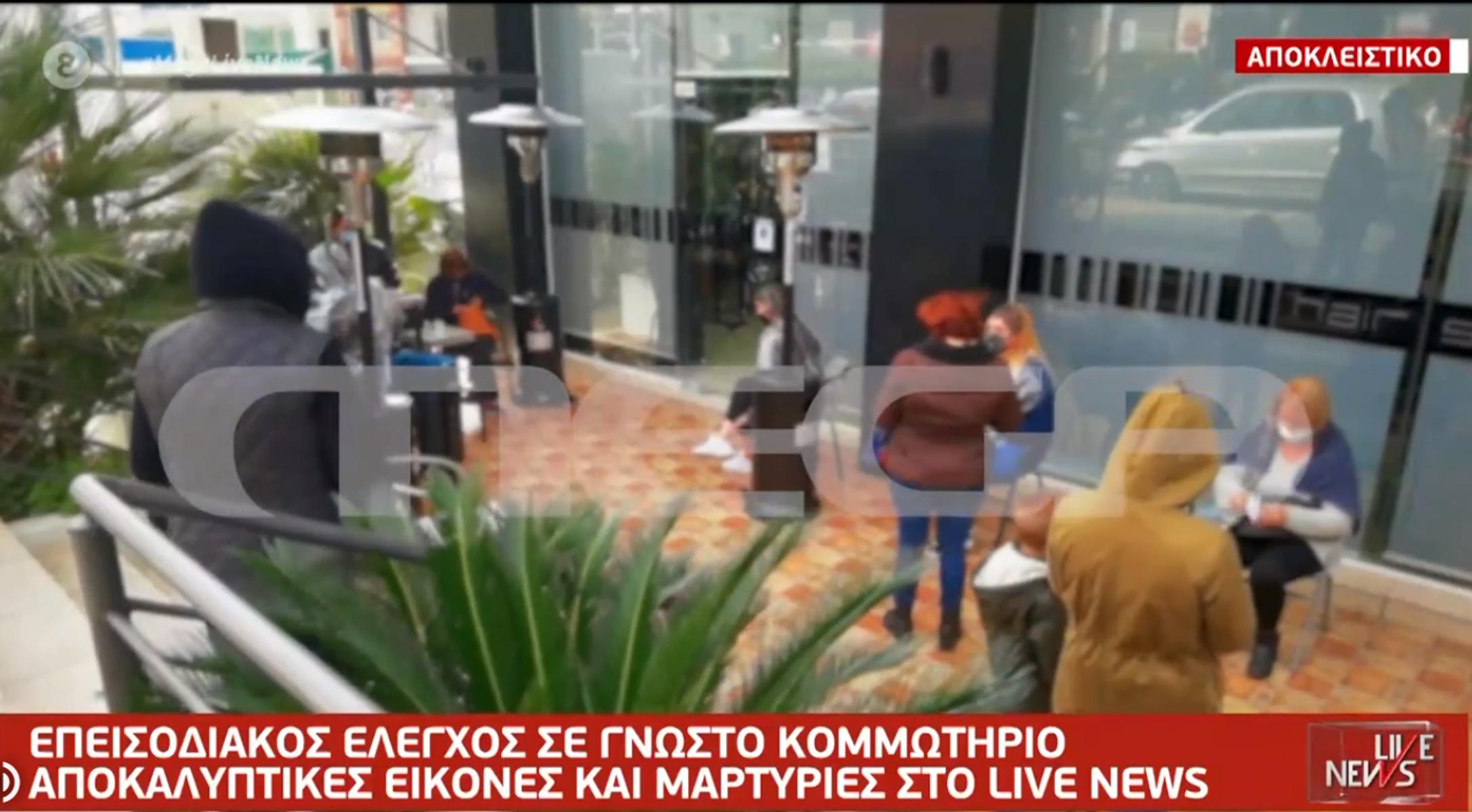 Κανένα μέτρο σε κομμωτήριο στο Περιστέρι: Έκρυψαν πελάτισσες στη βεράντα με τα αλουμινόχαρτα στα μαλλιά