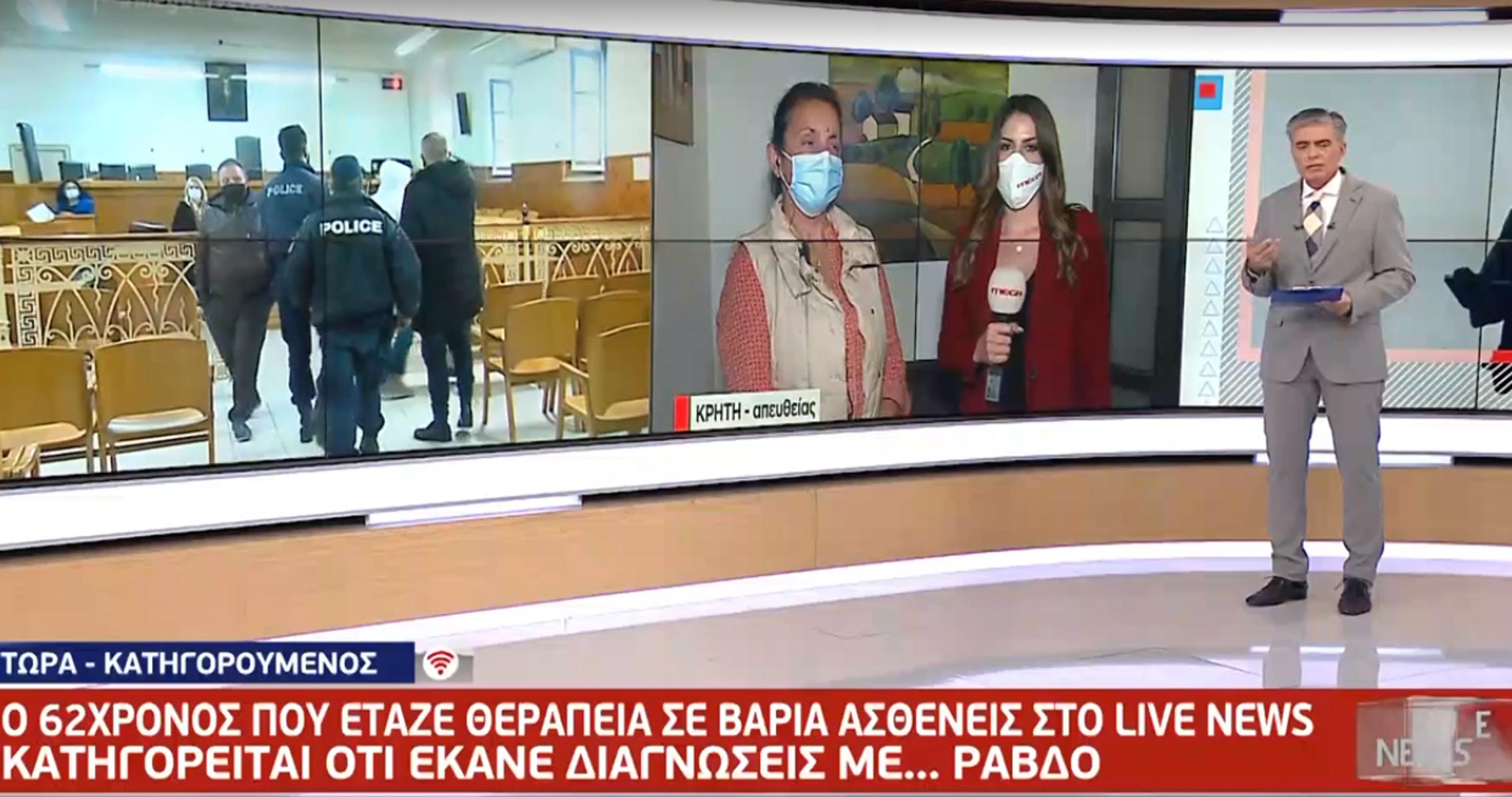 Σάλος με τον ψευτογιατρό που εξέταζε με ράβδο – Τον επισκέφθηκαν 210 ασθενείς
