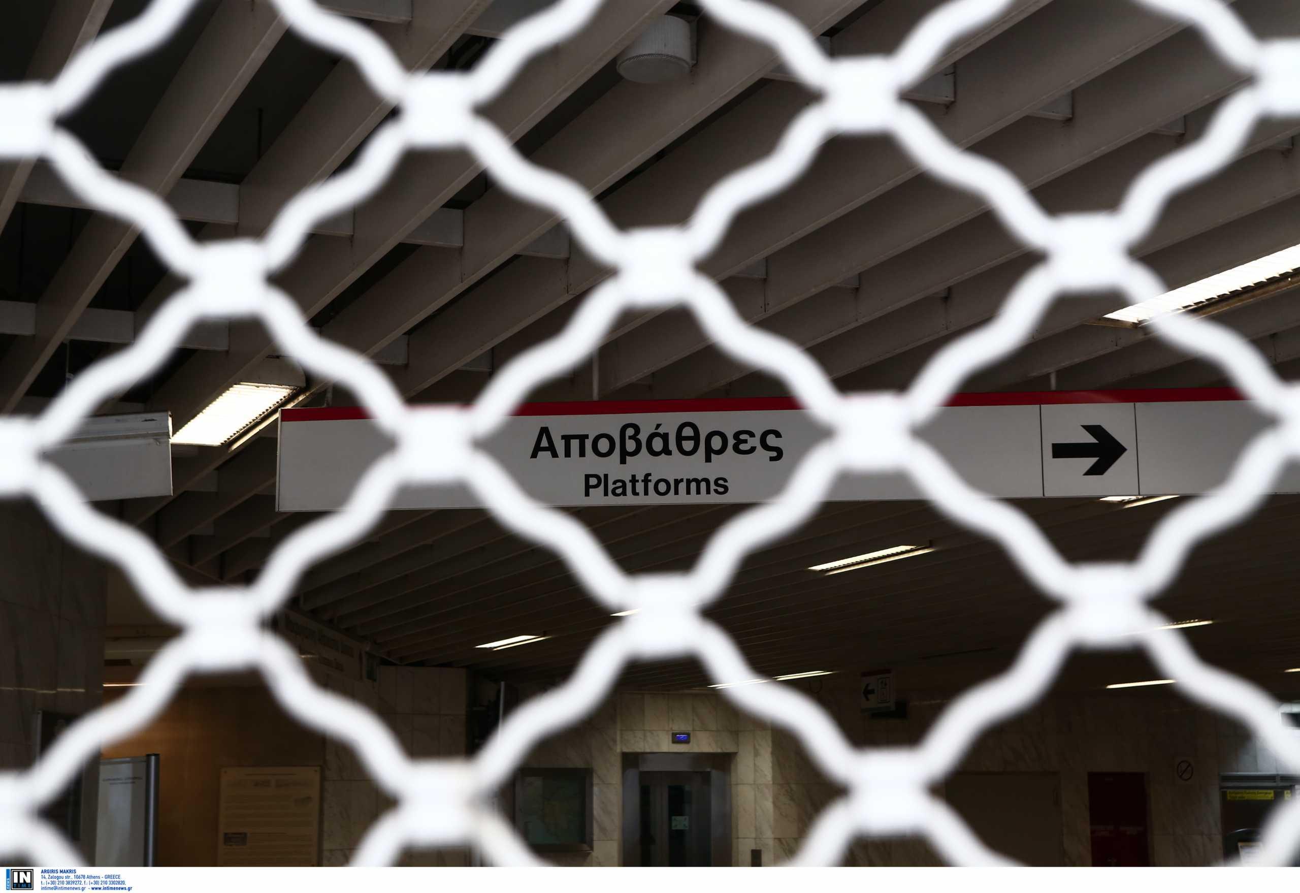 Μετρό: Στις 15.30 κλείνει τελικά ο σταθμός «Πανεπιστήμιο» – Ανοικτό το Σύνταγμα