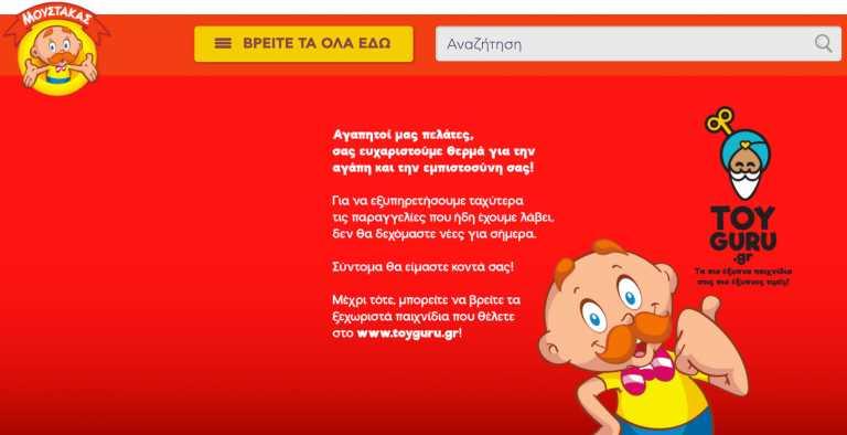 Μετά το Jumbo «έκλεισε» (για λίγο) και το e-shop του Μουστάκα