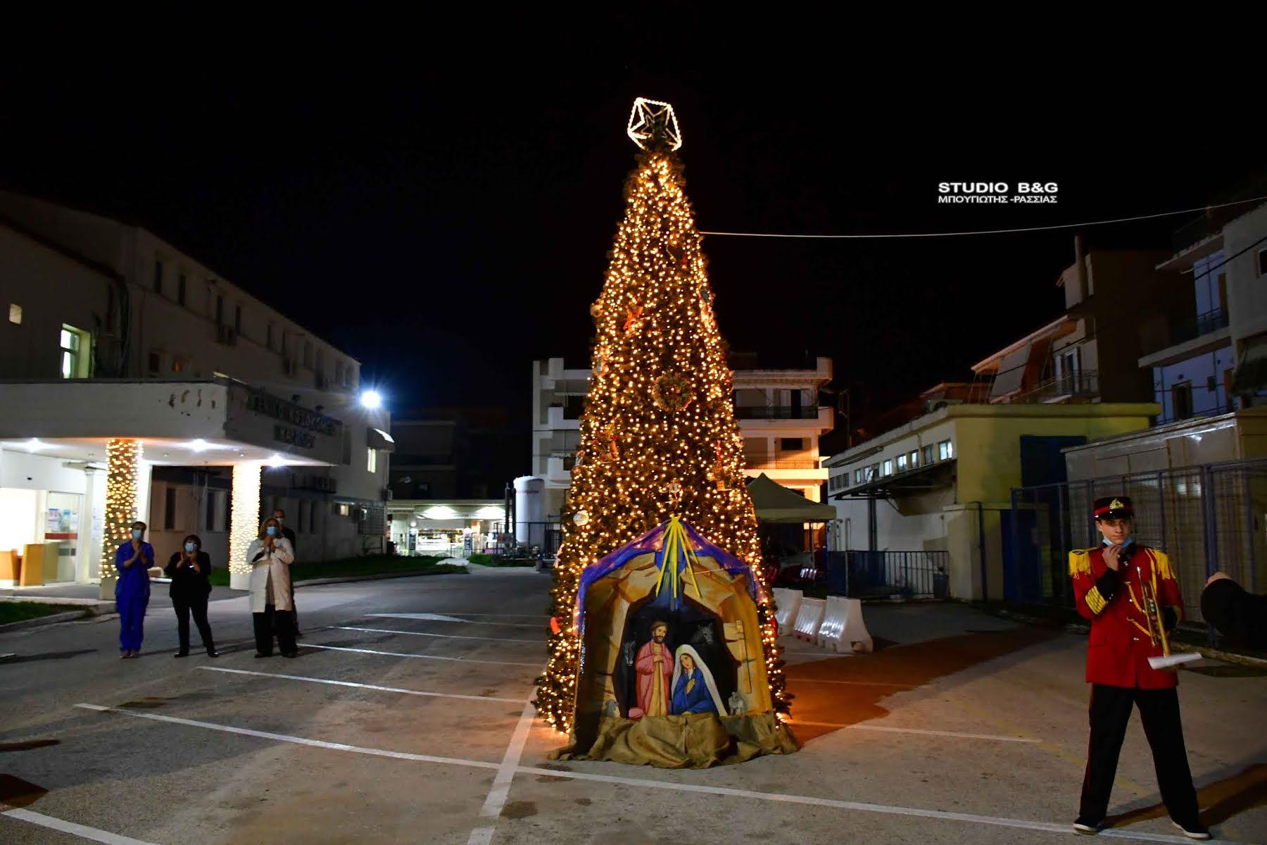 Ναύπλιο: Συγκίνηση στο νοσοκομείο – Φωταγωγήθηκε στο προαύλιο το Χριστουγεννιάτικο δέντρο του Δήμου