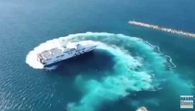 Ο καπετάνιος αποχαιρέτησε τη Νάξο με τον πιο εντυπωσιακό τρόπο (video)