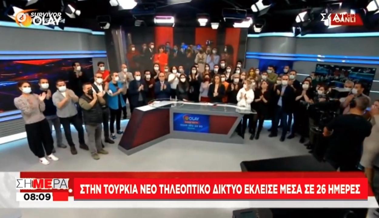 «Μαύρο» στο κανάλι OLAY TV στην Τουρκία γιατί δεν άρεσε στον Ερντογάν