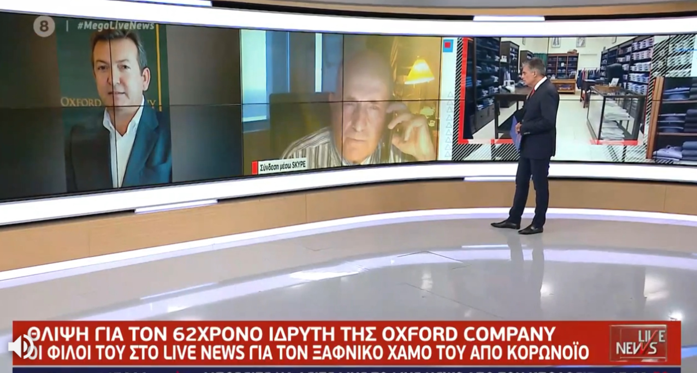 """Χρήστος Τσιόλιας: Θλίψη για τον θάνατο του Mr. Oxford Company από κορονοϊό – """"Είχε ραγδαία επιδείνωση"""""""