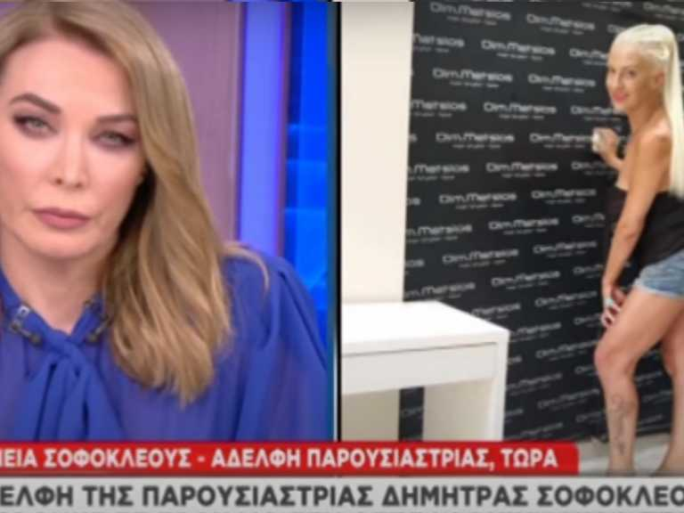 Συγκλονίζει στο T-live η αδερφή της παρουσιάστριας που σκοτώθηκε σε τροχαίο στη Θεσσαλονίκη