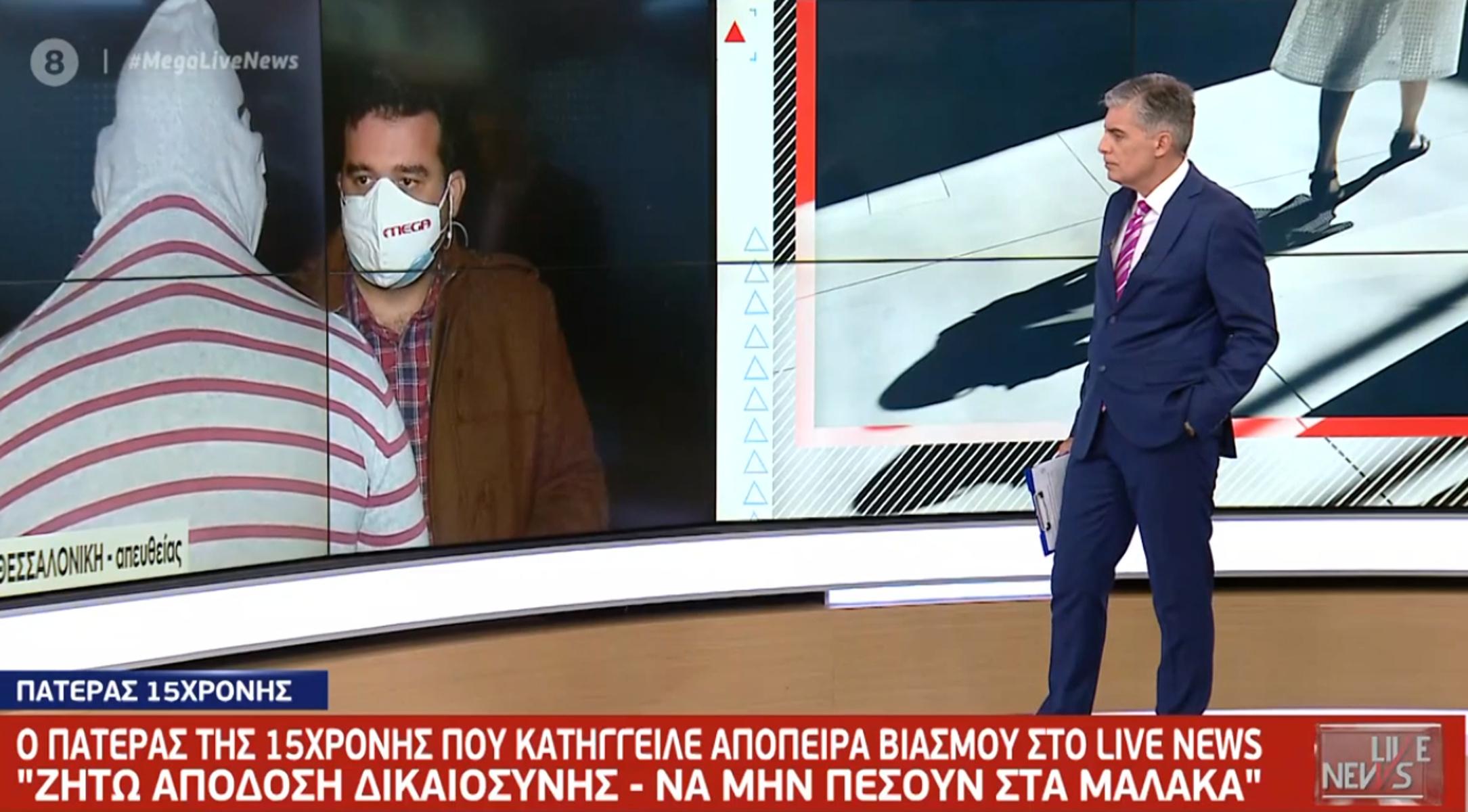 Θεσσαλονίκη: Ξεσπά ο πατέρας 15χρονης που κατήγγειλε απόπειρα βιασμού – «Να μην πέσουν τα μαλακά»